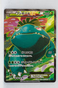 XY1 Collection X 061/060	Venusaur EX 1st Edition Holo