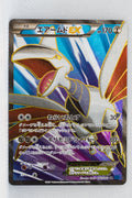 XY1 Collection X 062/060	Skarmory EX 1st Edition Holo