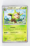 XY1 Collection Y 008/060 Quilladin 1st Edition