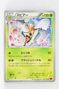 XY1 Collection Y 003/060 Beedrill 1st Edition