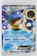 XY1 Collection Y 014/060	Blastoise EX 1st Edition Holo