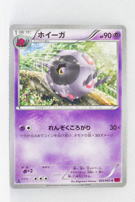XY1 Collection Y 025/060 Whirlipede 1st Edition