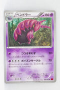 XY1 Collection Y 026/060 Scolipede 1st Edition