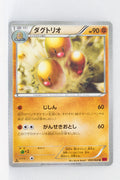 XY1 Collection Y 030/060	Dugtrio 1st Edition