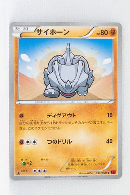 XY1 Collection Y 031/060 Rhyhorn 1st Edition