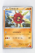 XY1 Collection Y 034/060	Solrock 1st Edition