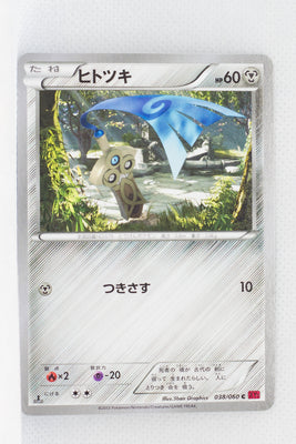 XY1 Collection Y 038/060	Honedge 1st Edition