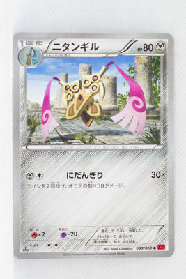 XY1 Collection Y 039/060	Doublade 1st Edition