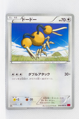 XY1 Collection Y 046/060	Doduo 1st Edition