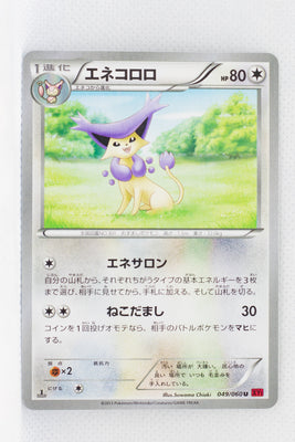 XY1 Collection Y 049/060 Delcatty 1st Edition