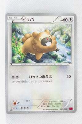 XY1 Collection Y 050/060	Bidoof 1st Edition