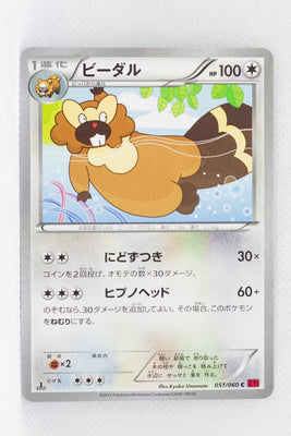 XY1 Collection Y 051/060 Bibarel 1st Edition