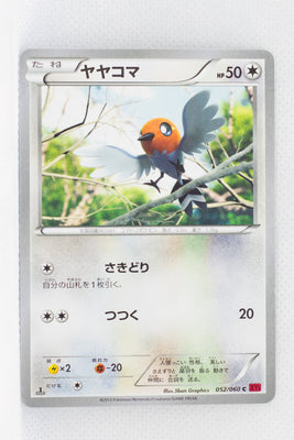 XY1 Collection Y 052/060	Fletchling 1st Edition