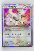 XY1 Collection Y 053/060	Furfrou 1st Edition Holo