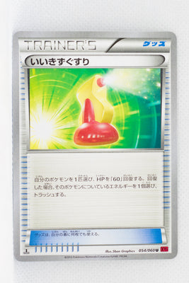 XY1 Collection Y 054/060 Super Potion 1st Edition
