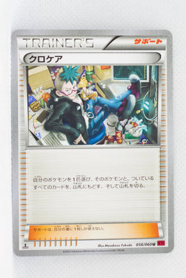 XY1 Collection Y 058/060 Cassius 1st Edition