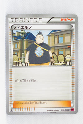 XY1 Collection Y 059/060 Tierno 1st Edition