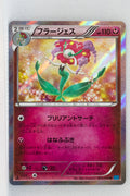XY2 Wild Blaze 053/080 Florges 1st Edition Holo