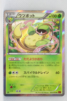 XY3 Rising Fist 003/096 Victreebel Holo 1st Edition
