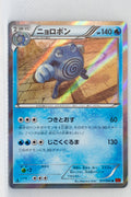 XY3 Rising Fist 017/096 Poliwrath Holo 1st Edition