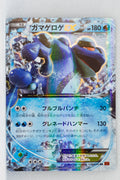 XY3 Rising Fist 020/096 Seismitoad EX Holo 1st Edition