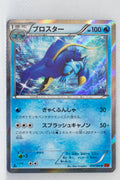 XY3 Rising Fist 024/096 Clawitzer Holo 1st Edition