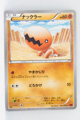 XY3 Rising Fist 051/096	Trapinch	 1st Edition