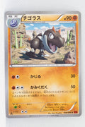XY3 Rising Fist 058/096	Tyrunt 1st Edition