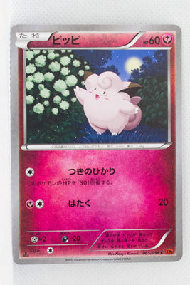 XY3 Rising Fist 065/096	Clefairy 1st Edition