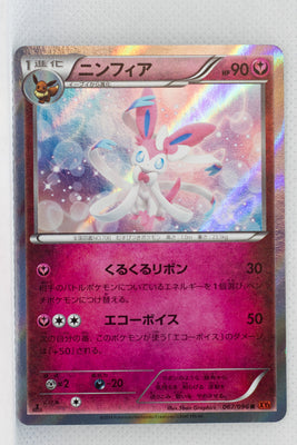 XY3 Rising Fist 067/096 Sylveon Holo 1st Edition