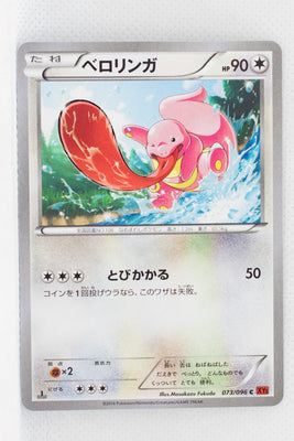XY3 Rising Fist 073/096	Lickitung 1st Edition