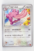 XY3 Rising Fist 074/096	Lickilicky 1st Edition