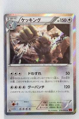 XY3 Rising Fist 078/096 Slaking Holo 1st Edition