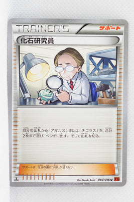 XY3 Rising Fist 089/096	Fossil Researcher 1st Edition