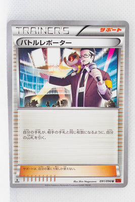 XY3 Rising Fist 091/096	Battle Reporter 1st Edition