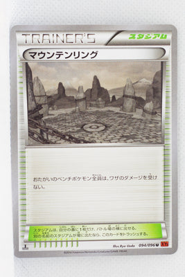 XY3 Rising Fist 094/096	Mountain Ring 1st Edition