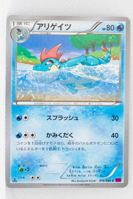 XY4 Phantom Gate 016/088	Croconaw 1st Edition