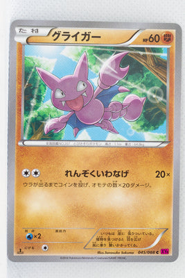 XY4 Phantom Gate 045/088	Gligar 1st Edition