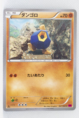 XY4 Phantom Gate 047/088	Roggenrola 1st Edition