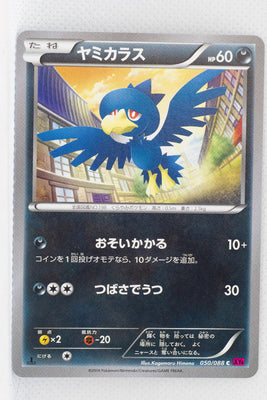 XY4 Phantom Gate 050/088	Murkrow 1st Edition