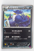 XY4 Phantom Gate 051/088	Honchkrow 1st Edition