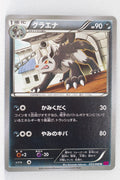 XY4 Phantom Gate 053/088	Mightyena	 1st Edition