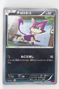 XY4 Phantom Gate 055/088	Purrloin 1st Edition