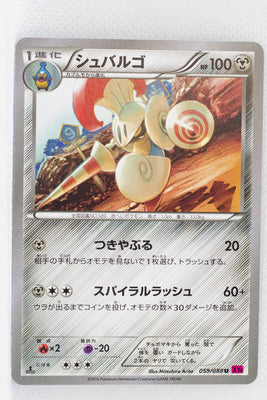 XY4 Phantom Gate 059/088	Escavalier 1st Edition