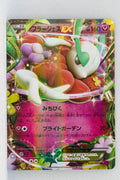 XY4 Phantom Gate 060/088	Florges EX 1st Edition  Holo