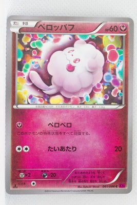 XY4 Phantom Gate 061/088	Swirlix 1st Edition