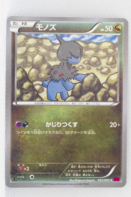 XY4 Phantom Gate 063/088	Deino 1st Edition
