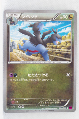 XY4 Phantom Gate 064/088	Zweilous 1st Edition