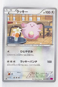 XY4 Phantom Gate 068/088	Chansey 1st Edition