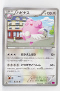 XY4 Phantom Gate 069/088	Blissey 1st Edition